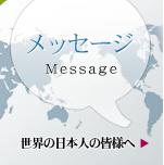 メッセージ 世界の日本人の皆様へ