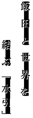 飯田と世界を結ぶ「水引」